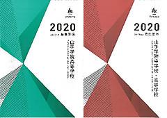 2020youkou